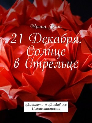 cover image of 21 декабря. Солнце в Стрельце. Личность иЛюбовная Совместимость