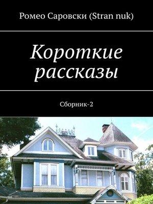 cover image of Короткие рассказы. Сборник-2