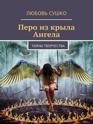 cover image of Перо изкрыла Ангела. Тайны творчества