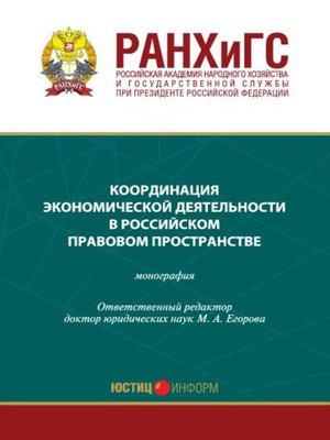 cover image of Координация экономической деятельности в российском правовом пространстве