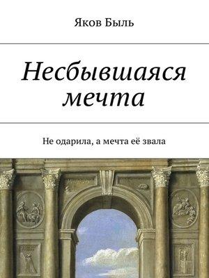 cover image of Несбывшаяся мечта