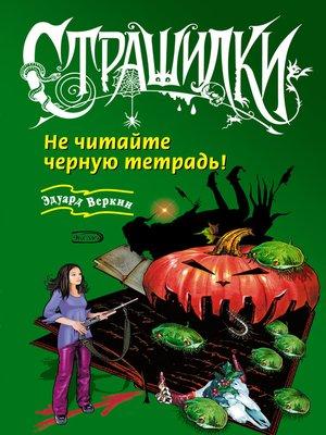 cover image of Не читайте черную тетрадь!