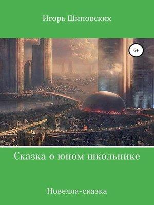 cover image of Сказка о юном школьнике