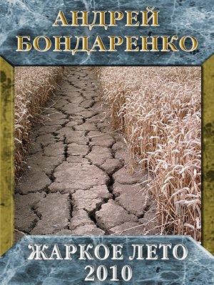 cover image of Жаркое лето – 2010