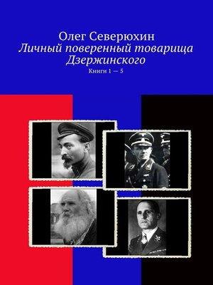 cover image of Личный поверенный товарища Дзержинского. Книги 1—5