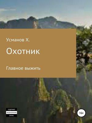 cover image of Охотник. Главное выжить