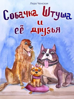 cover image of Собачка Штуша и ее друзья