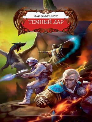 cover image of Темный Дар