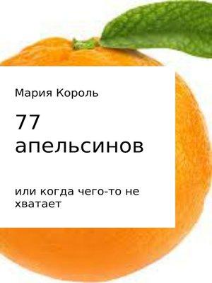 cover image of 77 апельсинов... или когда чего-то не хватает