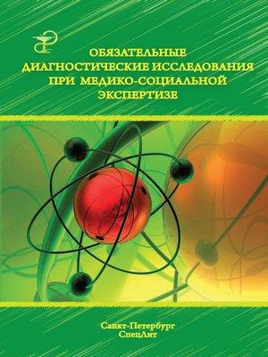 cover image of Обязательные диагностические исследования при медико-социальной экспертизе