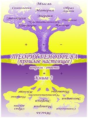 cover image of Учебник развития сознания. Вопросы и ответы. Книга 2. Генодрево. Практика