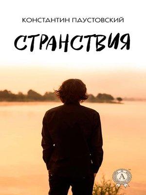 cover image of Странствия
