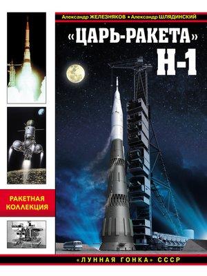 cover image of «Царь-ракета» Н-1. «Лунная гонка» СССР