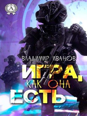 cover image of Игра, как она есть