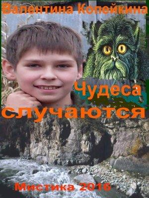 cover image of Чудеса случаются. Книга 1