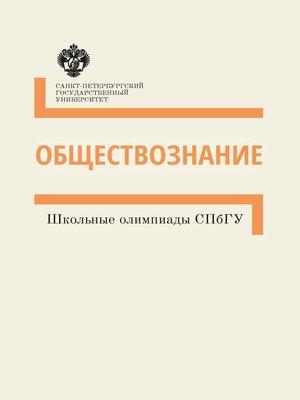 cover image of Обществознание. Школьные олимпиады СПбГУ. Методические указания