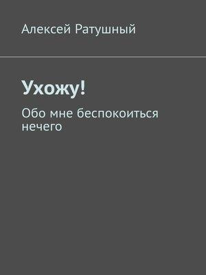 cover image of Ухожу! Обо мне беспокоиться нечего
