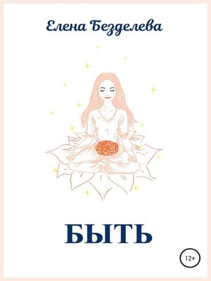 cover image of Быть
