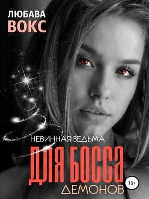 cover image of Невинная ведьма для босса демонов