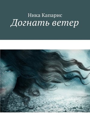 cover image of Догнать ветер