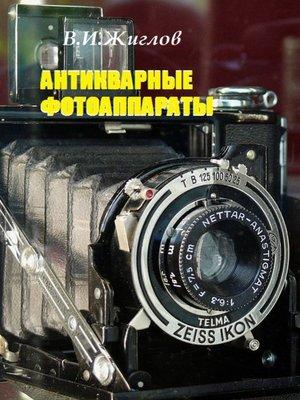 cover image of Антикварные фотоаппараты