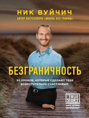 cover image of Безграничность. 50 уроков, которые сделают тебя возмутительно счастливым