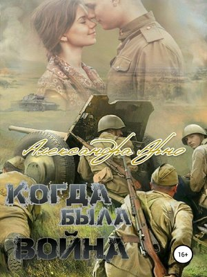 cover image of Когда была война