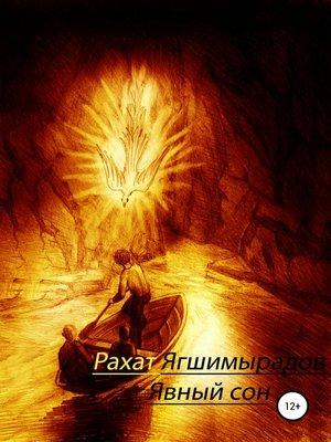 cover image of Явный сон
