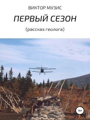 cover image of Первый сезон