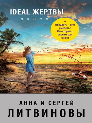 cover image of Ideal жертвы