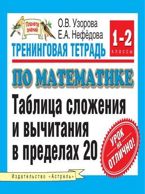 cover image of Тренинговая тетрадь по математике