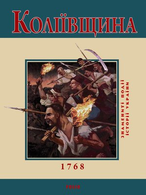 cover image of Коліївщина. 1768