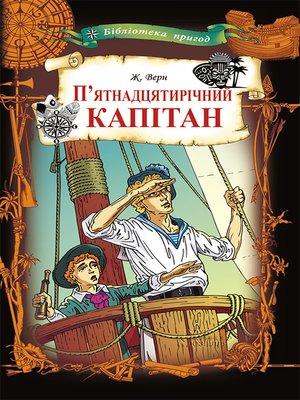 cover image of П'ятнадцятирічний капітан