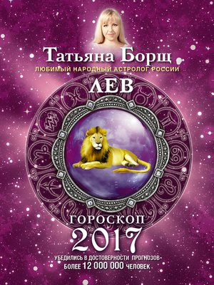 cover image of Лев. Гороскоп на 2017 год