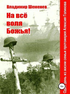 cover image of На всё воля Божья!