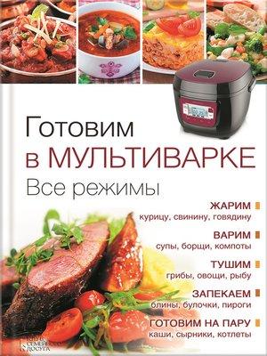 cover image of Готовим в мультиварке. Все режимы