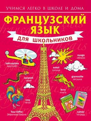 cover image of Французский язык для школьников