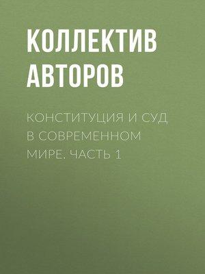 cover image of Конституция и суд в современном мире. Часть 1