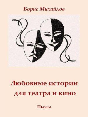 cover image of Любовные истории для театра икино. Пьесы