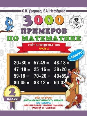 cover image of 3000 примеров по математике + бонус. 2 класс. Счёт в пределах 100. Часть 2
