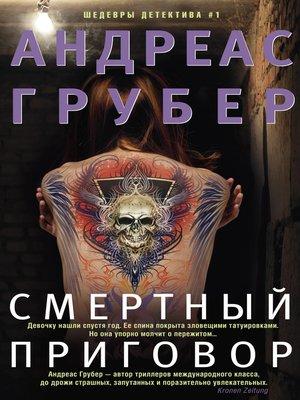 cover image of Смертный приговор