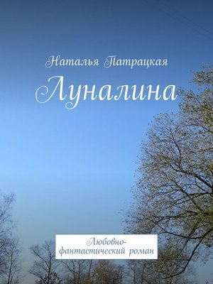 cover image of Луналина. Любовно-фантастический роман