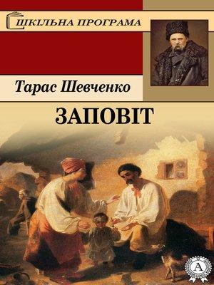 cover image of Заповіт