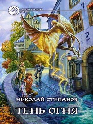 cover image of Тень огня