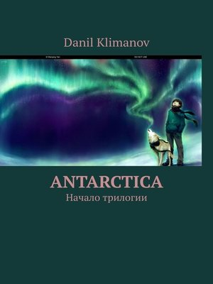 cover image of Антарктида