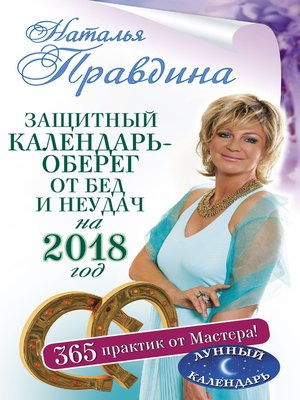 cover image of Защитный календарь-оберег от бед и неудач на 2018 год. 365 практик от Мастера. Лунный календарь