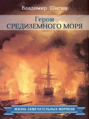 cover image of Герои Средиземного моря