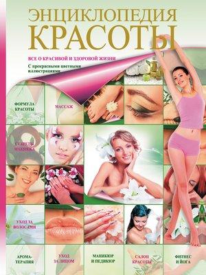 cover image of Энциклопедия красоты