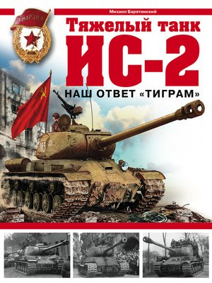 cover image of Тяжелый танк ИС-2. Наш ответ «Тиграм»