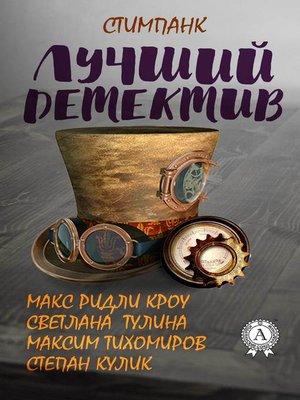 cover image of Лучший стимпанк-детектив
